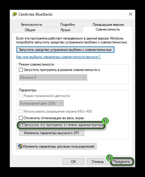 Запуск от имени администратора в свойствах для ярлыка BlueStacks