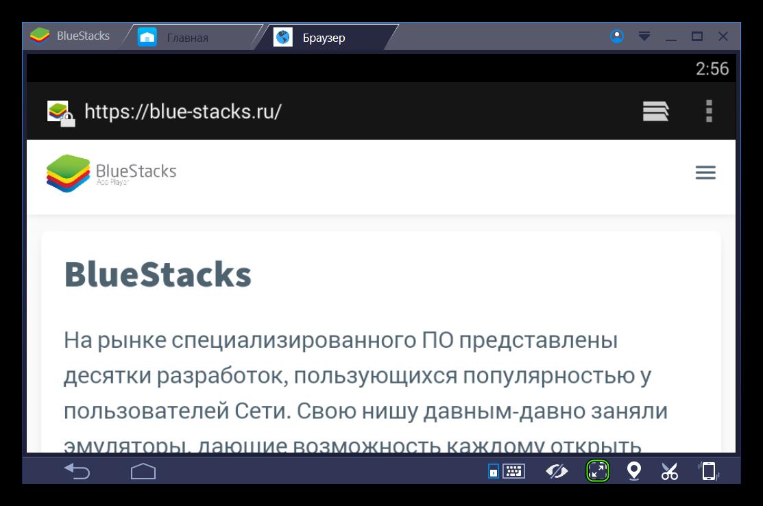 Запуск полноэкранного режима в эмуляторе BlueStacks